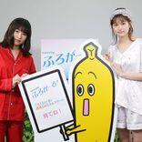 """桜井日奈子、""""パジャマ好き""""でも家ではジャージ!?「もったいなくて…」"""