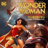 映画「ワンダーウーマン」最強の女性ヒーロー誕生!世界を守る女性の美しさに感動