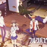 『フルバ』2nd season、第2クールOP「HOME」のアニメバージョンMVを公開