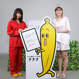 桜井日奈子&小西桜子、「体を洗う順番」一致で興奮! パジャマ姿で生配信
