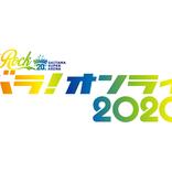 『ビバラ!オンライン 2020』スガ シカオ、マカロニえんぴつ、Creepy Nutsら第一弾出演者14組を日割り別に発表