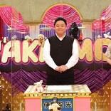 飯尾和樹考案「女子アナお弁当食べ残しクイズ」に本人も反省