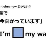 英語で「今向かっています」はなんて言う?