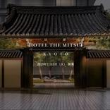 三井不動産グループ、「HOTEL THE MITSUI KYOTO」を11月3日に開業 マリオットの「ラグジュアリーコレクション」と提携