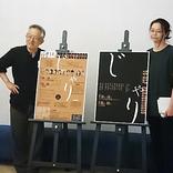 TCアルププロジェクト2020『じゃり』は演出の小川絵梨子が、串田和美率いるTCアルプと台本からつくり上げる、アルフレッド・ジャリを題材にした意欲作