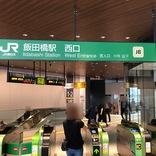 """危険が解消されたと噂の「飯田橋駅」に行って気づいた """"危険"""" について / 大手メディアが報じないこと"""