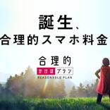 格安SIMでも通話し放題、月額2,480円と低価格 日本通信
