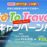 エアトリ、「Go To トラベルキャンペーン」の割引商品販売を7月27日開始