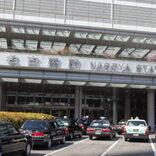 名古屋市区役所職員が来庁者に刺され搬送 殺人未遂容疑で男を逮捕