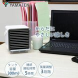 エアコンと扇風機のいいとこ取り。涼しさは欲しいけど冷え過ぎは困るなら、コンパクトな冷風扇はいかが