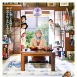 田中裕子15年ぶり主演映画『おらおらでひとりいぐも』、主題歌はハナレグミ