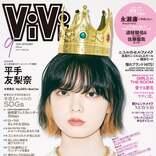 平手友梨奈「ViVi」19歳初表紙にファン歓喜