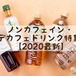 【ノンカフェイン・デカフェドリンク特集】ノンカフェインでも美味しくて、マチナカでもすぐ買えるペットボトル飲料5選!【2020年最新】