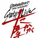 GRANRODEO、オンラインライブの開催を発表
