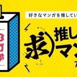 今年のWebマンガNo.1を決める「WEBマンガ総選挙2020」4年目のノミネート候補作品を募集開始! 【アニメニュース】