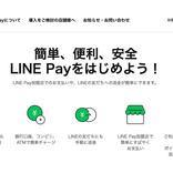 LINE Payが攻めている! 最大3.0%還元+毎月1000円割引を使いこなせ