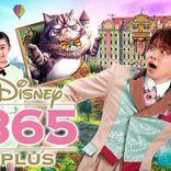 佐藤大樹『ディズニー365 プラス』メインMCに就任「精一杯頑張ります!!」