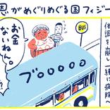 【漫画】南の島の脱力幸福論(5)~恩がめぐりめぐる国フィジー