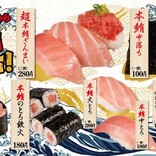 かっぱ寿司初の「超創業祭」、第1弾は本鮪の寿司8品が大集合!