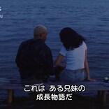 映画『WAVES/ウェイブス』インタビュー映像が公開!