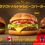 【最新グルメトピック】第2弾!!マクドナルドから世界の味が期間限定で登場!