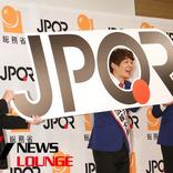 """銀シャリ「JPQR」広報大使2年目も起用で""""国民的芸人""""の声に「自覚を持って行動しないといけない」「よりステイホーム」"""