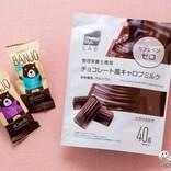【キャロブ 特集】チョコのようでチョコじゃない!今流行りのキャロブでヘルシーに【ダイエット】