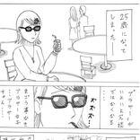 【祝・ドラマ化】おしゃ家ソムリエおしゃ子!「サードウェーブ男子の部屋」