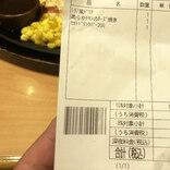 サイゼリヤが価格改定「ピッタリ1000円」で何が食える?8月にはキャッシュレスも
