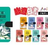 『幽☆遊☆白書』の手帳型スマホケースが出たぞ~!!これ…ファンには…たまらんやつですわ…
