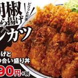 """かつや、ピりっと黒胡椒「から揚げ & チキンカツ」の""""合い盛り丼""""を新発売!"""