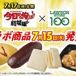 ローソン100『今日から俺は!!』とコラボ、「三橋家のかつ丼」など全4種を発売