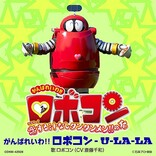 ロボコン、映画『がんばれいわ!ロボコン』主題歌で歌手デビュー