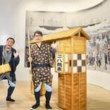 音声ガイドは江口拓也が担当 ナイツも応援!『おいしい浮世絵展』開幕