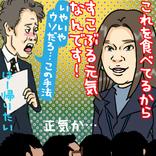 『ハケンの品格』第5話トンデモ演出! 謝罪会見で商品PRに呆れ声噴出!