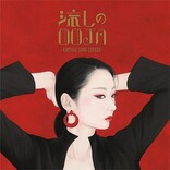 Ms.OOJA、3年ぶりカバーAL特設ページ&画家・加藤美紀の描き下ろしジャケ写イラスト公開
