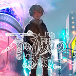 【10月からアニメ放送開始】変わる時代と変わらない心の物語『不滅のあなたへ』