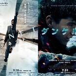 ノーラン祭り第2弾 『ダンケルク』がIMAX&4D&Dolby Cinemaで公開決定
