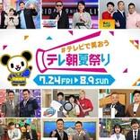 「テレ朝夏祭り」テレビで開催 『Mステ』『関ジャム』SPなど放送
