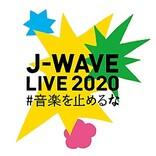 アジカン、SKY-HI、スカパラら出演【J-WAVE LIVE】タイムテーブル発表