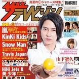 山下智久が新曲で伝えたいこと、『半沢直樹』特集も掲載の『週刊ザテレビジョン』
