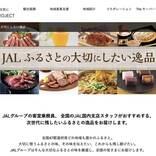 JAL、地域の名産品を紹介・販売するウェブサイト開設 第一弾は中部エリア