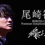 尾崎裕哉、8月のオーケストラ公演の配信視聴チケットを7/18の12時から受付開始