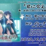 鬼頭明里と伊藤美来が歌うTVアニメ『安達としまむら』オープニングCDが発売決定