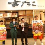 「ほんまにおいしい」ミキも絶賛!吉本芸人が作るたこ焼き屋がNGKにオープン