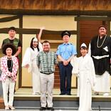 吉本新喜劇、4か月半ぶりの公演再開!徹底対策下で川畑「あとは舞台上でやるだけ」