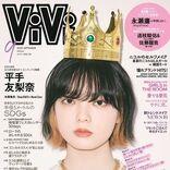 平手友梨奈『ViVi』19歳初表紙、インナーカラー&王冠で話題に