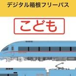 小田急電鉄、MaaSアプリ「EMot」電子チケットの種類・機能を拡充へ