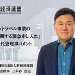 新経済連盟、「Go To トラベルキャンペーン」の延期申し入れ 三木谷会長がTwitterで批判も