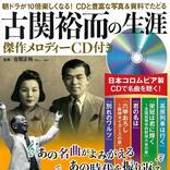 NHK朝ドラ「エール」は、希望のドラマ。優しさとぬくもりに包まれて…